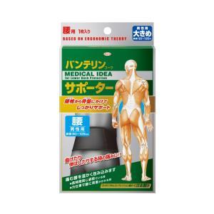 バンテリンコーワサポーター腰用 男性用 大き...の関連商品10