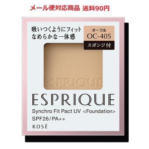 エスプリーク シンクロフィット パクト UV OC-405 オークル 9.3gメール便対応商品 送料90円|drug-yanagawa