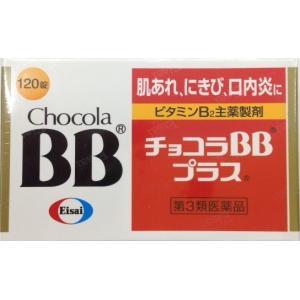 <エーザイ> チョコラBBプラス 120錠 【第3類医薬品】