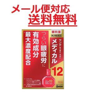 サンテメディカル12 12ml 参天製薬 第2類医薬品 メール便対応商品 送料無料 代引き不可 drug-yanagawa
