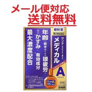サンテメディカルアクティブ 12ml 参天製薬 第2類医薬品  メール便対応商品  送料無料  代引き不可  drug-yanagawa