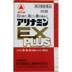 <武田薬品工業> アリナミンEXプラス 60錠 【第3類医薬品】