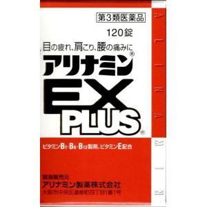 <武田薬品工業> アリナミンEXプラス 120錠 【第3類医薬品】