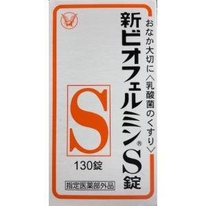 新ビオフェルミンS 130錠 大正製薬 指定医薬部外品|drug-yanagawa