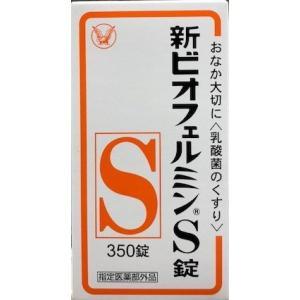 新ビオフェルミンS 350錠 大正製薬 指定医薬部外品|drug-yanagawa