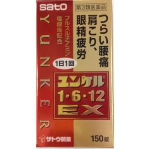 <佐藤製薬> ユンケルB1・6・12EX 150錠 【第3類医薬品】