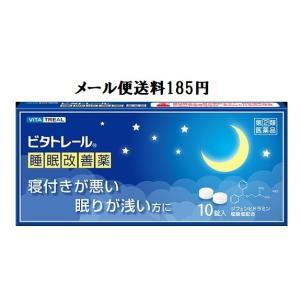 ビタトレール 睡眠改善薬 10錠 大昭製薬 指定第2類医薬品 メール便送料185円