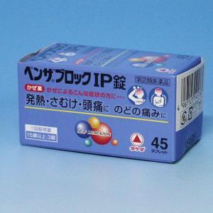 総合カゼ薬  ベンザブロックIP錠 45錠    武田薬品工業