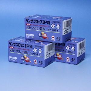 総合カゼ薬  ベンザブロックIP錠 45錠  3箱セット  武田薬品工業