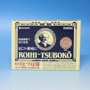 ロイヒつぼ膏 156枚 (医薬品)肩こり・腰痛...の関連商品5