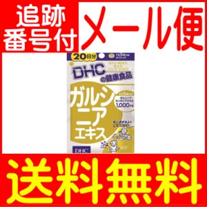 【メール便送料無料】DHC ガルシニアエキス 100粒(20日分)|drug