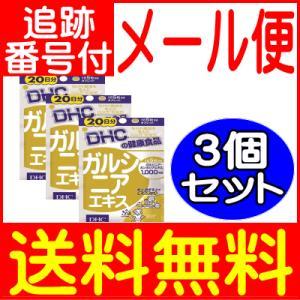 【3個セット】DHC ガルシニアエキス 100粒(20日分)【メール便送料無料】|drug
