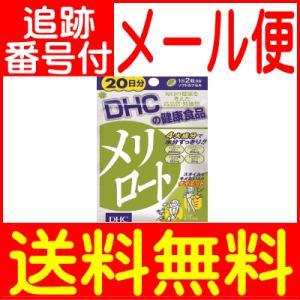 【メール便送料無料】DHC メリロート 40粒(20日分)|drug