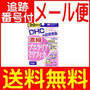 【メール便送料無料】DHC 濃縮プエラリアミリフィカ 60粒(20日分)|drug