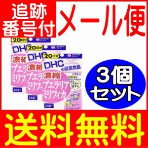 【3個セット】DHC 濃縮プエラリアミリフィカ 60粒(20日分)【メール便送料無料】|drug