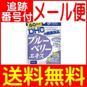 【メール便送料無料】DHC ブルーベリーエキス 120粒(60日分)|drug