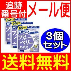【3個セット】DHC ブルーベリーエキス 120粒(60日分)【メール便送料無料】|drug