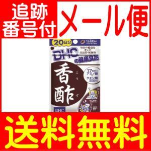 【メール便送料無料】DHC 香酢 60粒(20日分)|drug