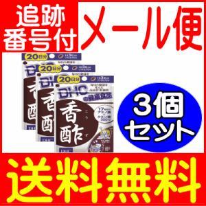 【3個セット】DHC 香酢 60粒(20日分)【メール便送料無料】|drug