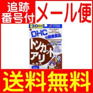 【メール便送料無料】DHC トンカットアリエキス 20粒(20日分)|drug
