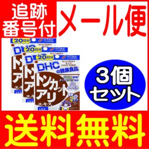 【3個セット】DHC トンカットアリエキス 20粒(20日分)【メール便送料無料】|drug