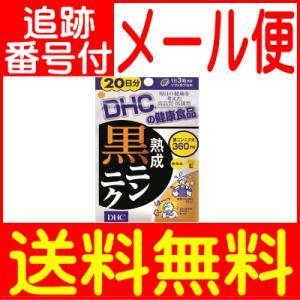 【メール便送料無料】DHC 熟成黒ニンニク 60粒(20日分)|drug