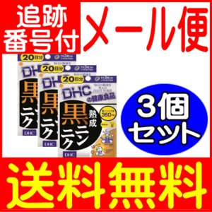 【3個セット】DHC 熟成黒ニンニク 60粒(20日分)【メール便送料無料】|drug