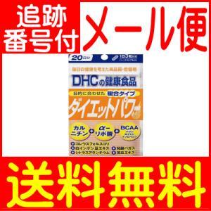 【メール便送料無料】DHC ダイエットパワー 60粒(20日分)|drug