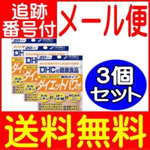 【3個セット】DHC ダイエットパワー 60粒(20日分)【メール便送料無料】|drug