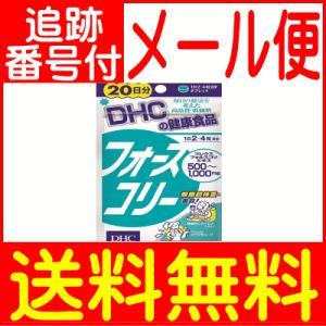 【メール便送料無料】DHC フォースコリー 80粒(20日分)|drug