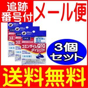 【3個セット】DHC コエンザイムQ10ダイレクト 40粒(20日分)【メール便送料無料】|drug