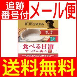 【メール便送料無料】野口医学研究所 食べる甘酒 すっぴん美人 60錠|drug