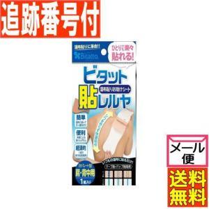 【メール便送料無料】湿布貼りお助けシート ビタット貼レルヤ セパレート型 肩・背中用 1枚|drug