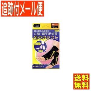 【メール便送料無料】美脚足のアシスト ブラック M 2足 テルC drug