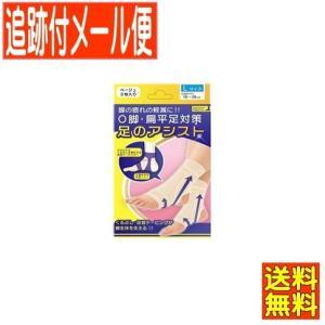 【メール便送料無料】美脚足のアシスト ベージュ L 2足 テルC drug