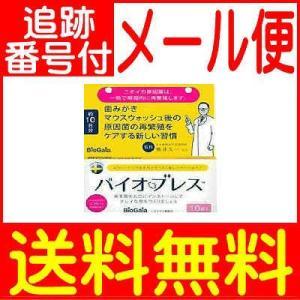 【メール便送料無料】バイオブレス 10錠 バイオガイアジャパン drug