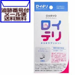 ●1日1粒なめるだけで、手軽に口腔内のバクテリアセラピー(菌活)ができる乳酸菌サプリメントです。&l...