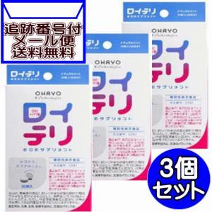 【3個セット】ロイテリ お口のサプリ 30粒入【3個セット/メール便送料無料】 drug
