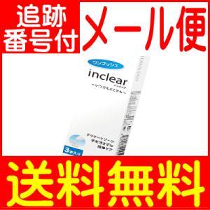 【メール便送料無料】【膣洗浄器】インクリア 3本入(inclear)|drug