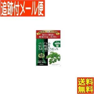 【メール便送料無料】ベジトルスーパーモリンガ 30粒|drug