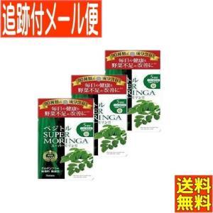【3個セット】ベジトルスーパーモリンガ 30粒×3個【メール便送料無料/3個セット】|drug