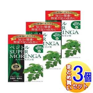 【3個セット】ベジトルスーパーモリンガ 180粒×3個【小型宅配便】|drug