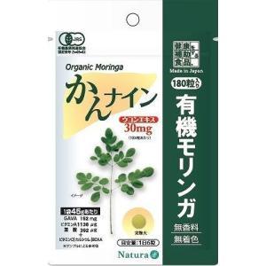 有機モリンガ かんナイン 180粒|drug