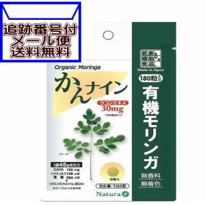 【メール便送料無料】有機モリンガ かんナイン 180粒|drug