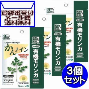 【3個セット】有機モリンガ かんナイン 180粒【3個セット/メール便送料無料】|drug