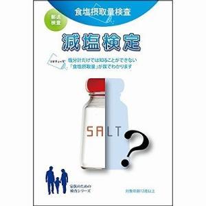 食塩摂取量検査 減塩検定 シオチェック 1回分 ヘルスケアシステムズ|drug