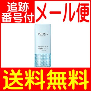 ソフィーナボーテ 高保湿UV乳液 しっとり 30g SPF50+ PA++++ 【メール便送料無料】|drug