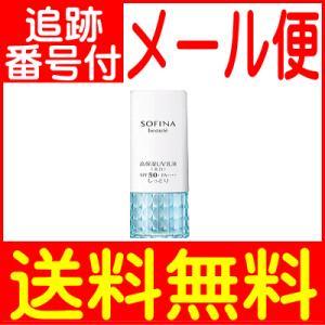 ソフィーナボーテ 高保湿UV乳液(美白) しっとり 30g SPF50+ PA++++ 【メール便送料無料】|drug