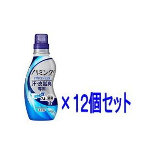 【12個セット/ケース販売】花王ハミングファイン デオドラントEX スパークリングシトラスの香り 540ml×12 本体【小型宅配便】|drug