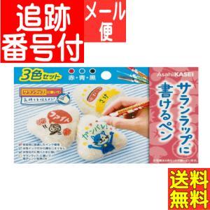 【メール便送料無料】サランラップに書けるペン 3色セット(赤・青・黒)|drug